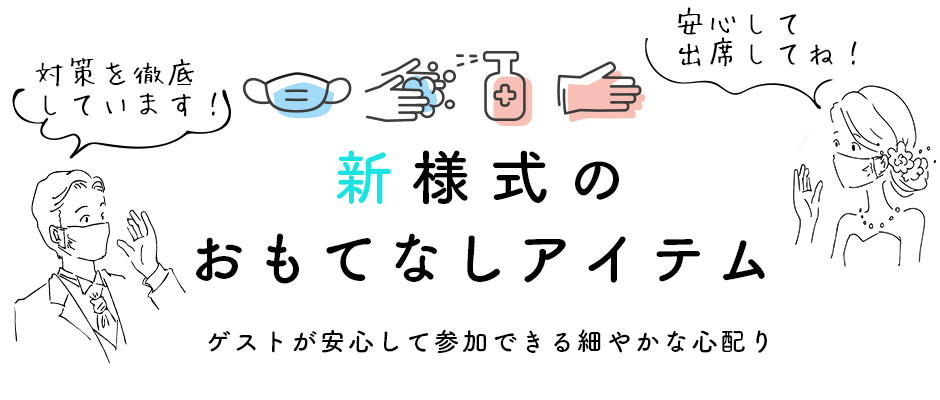 withコロナの新様式アイテム